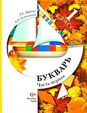 Начальная Школа Москва Учебники